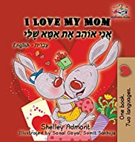 I Love My Mom (English Hebrew children's book): Hebrew book for kids (English Hebrew Bilingual Collection)