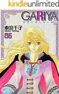 GARIYA-世界に君しかいない- 5巻 表紙画像