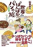 世界ぱんぱかパンの旅 <北欧編> (コミックエッセイの森)