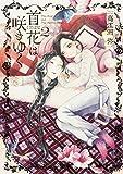 首花は咲きゆく 2巻 (ビームコミックス)