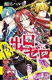 出口ゼロ(13) (なかよしコミックス)