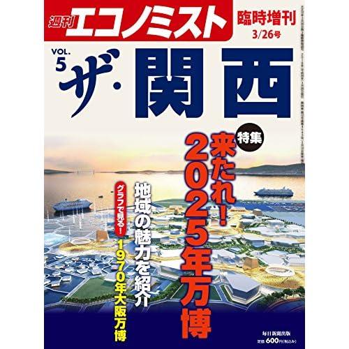 ザ・関西 vol.5 (週刊エコノミスト臨時増刊)