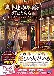 黒手毬珈琲館に灯はともる ~優しい雨と、オレンジ・カプチーノ~ (マイナビ出版ファン文庫)