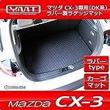 YMT マツダDK系CX-3 ラバー製ラゲッジマット(トランクマット)