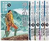 神々の山嶺 文庫版 コミック 全5巻完結セット (集英社文庫—コミック版) -