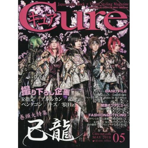 Cure(キュア) 2018年 05 月号 [雑誌]