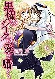 黒燿のシークは愛を囁く(8) (ミッシィコミックス NextcomicsF)