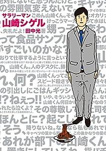 サラリーマン山崎シゲル 1巻 表紙画像