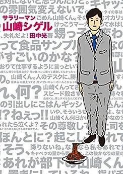 [田中光]のサラリーマン山崎シゲル