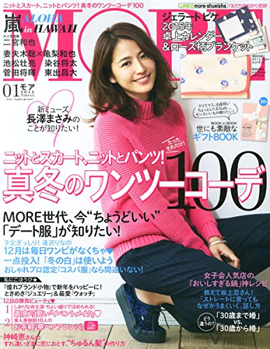 MORE (モア) 2015年 01月号 [雑誌]の詳細を見る