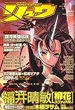 月刊 COMIC (コミック) リュウ 2007年 01月号 [雑誌]