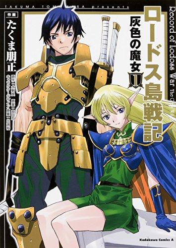 ロードス島戦記 灰色の魔女 (1) (カドカワコミックス・エース)の詳細を見る