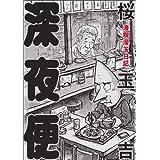 漫喫漫玉日記 深夜便 (ビームコミックス)