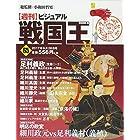 ビジュアル戦国王65号 (週刊ビジュアル戦国王)
