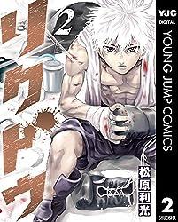リクドウ 2 (ヤングジャンプコミックスDIGITAL)