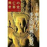 東南アジア 多文明世界の発見 (興亡の世界史)