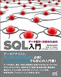 データ集計・分析のためのSQL入門