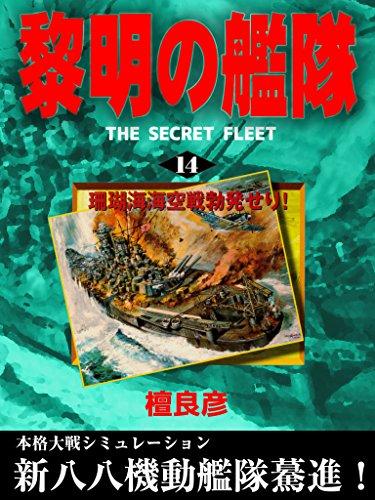 黎明の艦隊(14) 珊瑚海海空戦勃...
