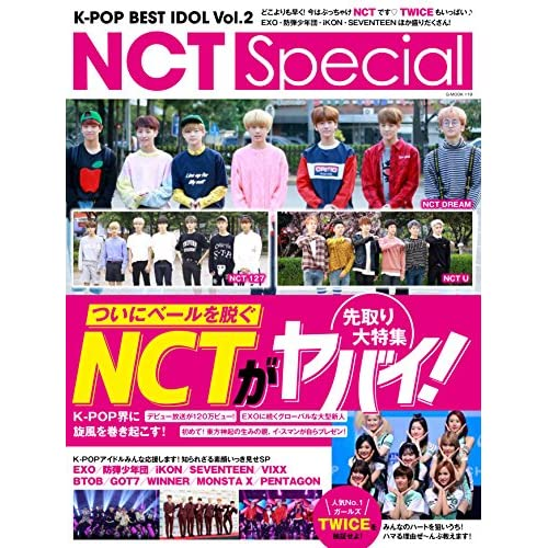 K-POP BEST IDOL Vol.2 NCT Special (G-MOOK)