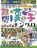 大きな字の難問漢字ナンクロ 2021年 06 月号 [雑誌]
