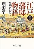 増補版 江戸藩邸物語 戦場から街角へ (角川ソフィア文庫)