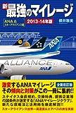 新最強のマイレージ(ANA&スターアライアンス編)2013-14年版