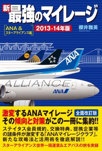 新最強のマイレージ(ANA&スターアライアンス編)2013-14年版の詳細を見る