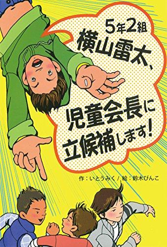 5年2組横山雷太、児童会長に立候補します! (ホップステップキッズ!)の詳細を見る