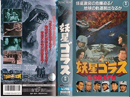 妖星ゴラス [VHS]