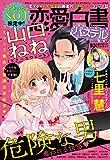恋愛白書パステル 2017年10月号 [雑誌] (ミッシィコミックス恋愛白書パステルシリーズ)
