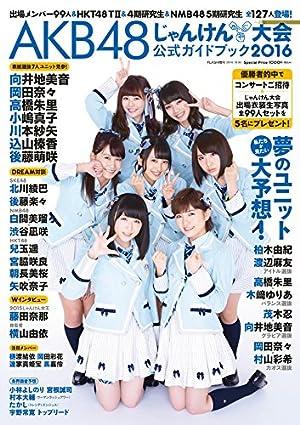 AKB48 じゃんけん大会公式ガイドブック2016 (FLASH増刊)
