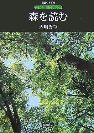 森を読む (自然景観の読み方 新装ワイド版)の詳細を見る