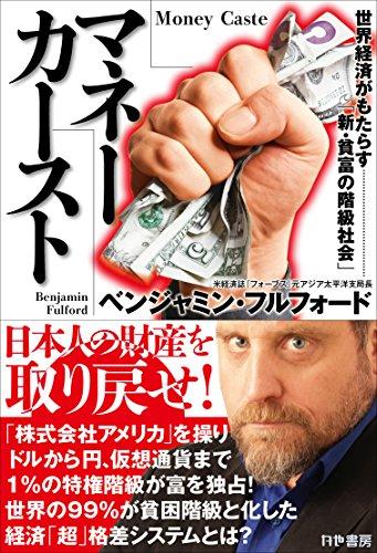マネーカースト 世界経済がもたらす「新・貧富の階級社会」