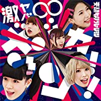 激ヤバ∞ボッカーン! ! (初回生産限定盤)(DVD付)