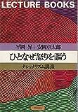 ひとなぜ怒りを謳う―ナショナリズム講義 (1979年) (Lecture books)