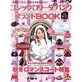 ゴシック・ロリータ&パンク ブランドBOOK'08秋冬号 (タツミムック)