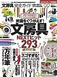 【完全ガイドシリーズ168】 文房具完全ガイド (100%ムックシリーズ)