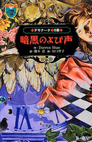 デモナータ〈9幕〉暗黒のよび声 (小学館ファンタジー文庫)の詳細を見る
