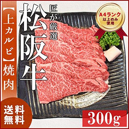 松阪牛 焼肉用 上カルビ300g (通常梱包) A4ランク以上 産地証明書付