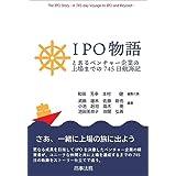 IPO物語――とあるベンチャー企業の上場までの745日航海記