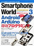Interface (インターフェース) 増刊 Smart phone World (スマートフォンワールド) 3 2012年 02月号 [雑誌]