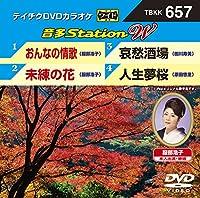 テイチクDVDカラオケ 音多Station W 657 [DVD]
