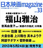 日本映画magazine Vol.33(OAK MOOK-475) [大型本] / オークラ出版 (刊)
