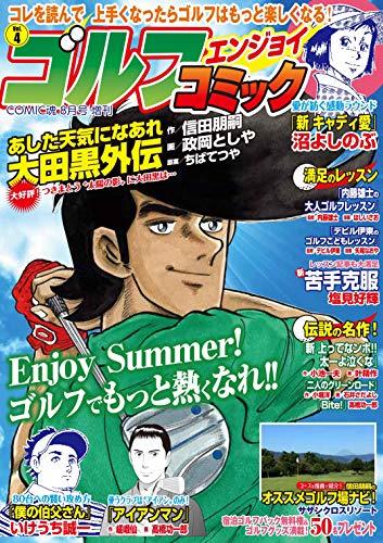 [画像:COMIC魂 2019年08月号増刊 ゴルフエンジョイコミック Vol.4]