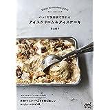 新版 バットや保存袋で作れる アイスクリーム&アイスケーキ