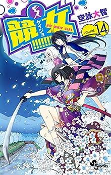 競女!!!!!!!! 第01-14巻 [Keijo!!!!!!!! vol 01-14]