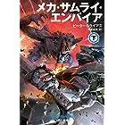 メカ・サムライ・エンパイア 下 (ハヤカワ文庫SF)