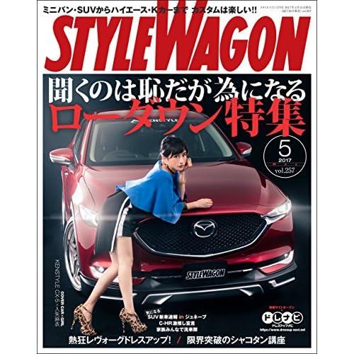 STYLE WAGON (スタイル ワゴン) 2017年 5月号 [雑誌]