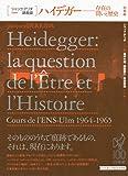ハイデガー:存在の問いと歴史 (ジャック・デリダ講義録)