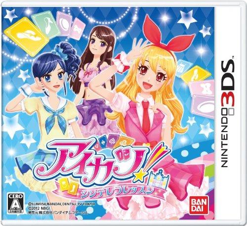 アイカツ! シンデレラレッスン - 3DS